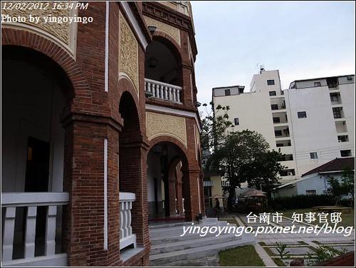 台南中西區_台南知事官邸20121202_R0010742
