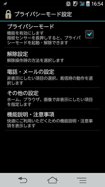 Screenshot_2012-12-26-16-54-48