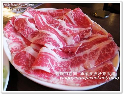 高雄新興_汕頭泉成沙茶火鍋20121223_R0011227