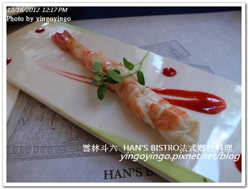 雲林斗六_法式鄉村料理20121216_R0011032
