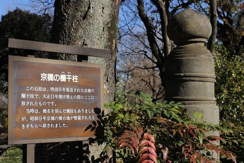 京橋の欄干柱