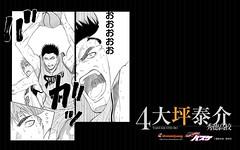 130104(1) - 漫畫《影子籃球員》連續32天贈送球星壁紙! 大坪泰介【7日更新】