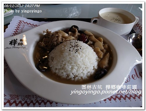 雲林古坑_樺鄉咖啡莊園20121216_R0070821