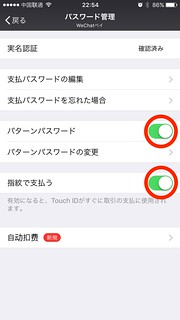 wechat_security8