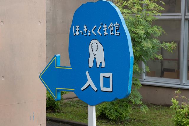 20150613-北海道羊蹄山(1日目)-0309.jpg