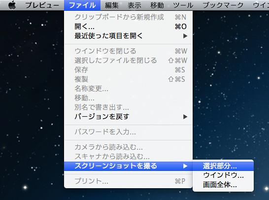 スクリーンショット 2013-01-10 5.50.00