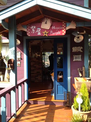 南庄•橄欖樹咖啡民宿