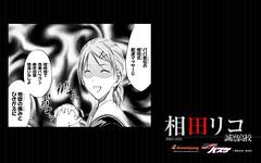 130127 -《影子籃球員》相田リコ
