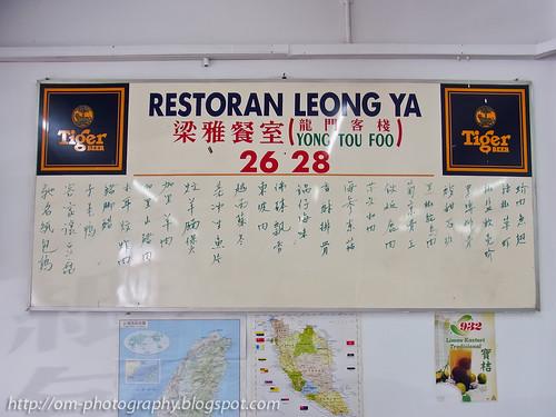 leong ya's menu R0021240 copy