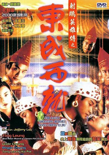 射雕英雄传之东成西就(1993)