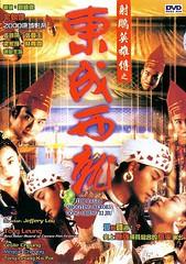 射雕英雄传之东成西就(1993)_香港电影无厘头搞笑之最