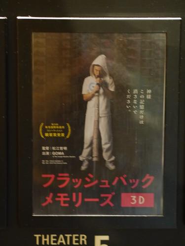 フラッシュバックメモリーズ3D 新宿バルト9 2013.2.1