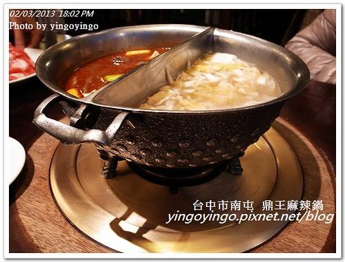 台中市南屯_鼎王麻辣鍋20130203_R0071898