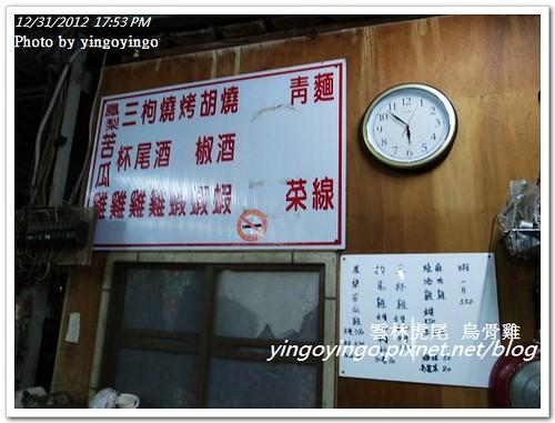 雲林虎尾_烏骨雞20121231_R0071268