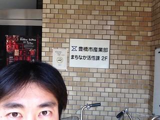 2013/2/7 愛知県豊橋市 まちなか活性課視察