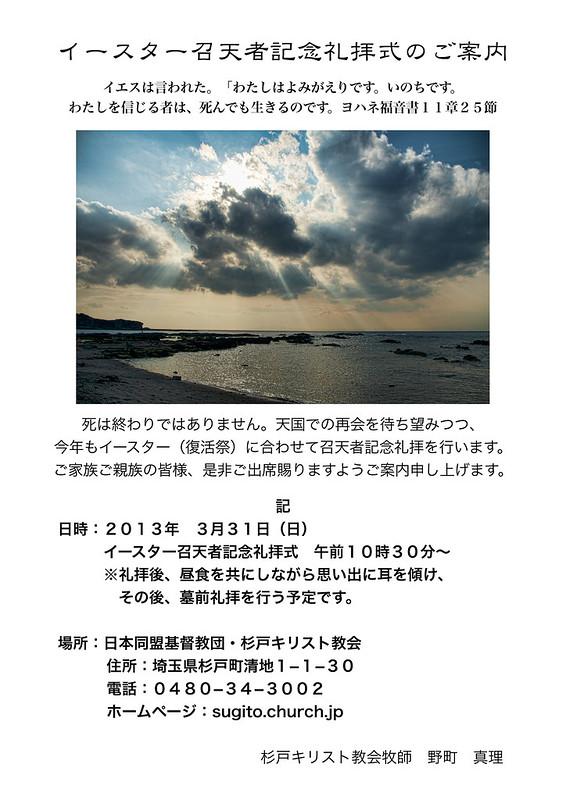 2013イースター召天者記念礼拝
