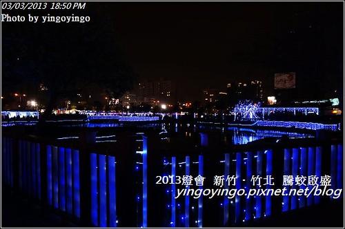 新竹竹北_2013燈會DSC00111