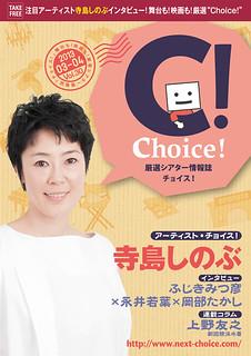 Choice!30 表紙