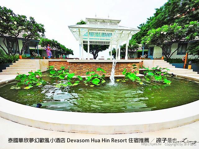 泰國華欣夢幻歐風小酒店 Devasom Hua Hin Resort 住宿推薦 60