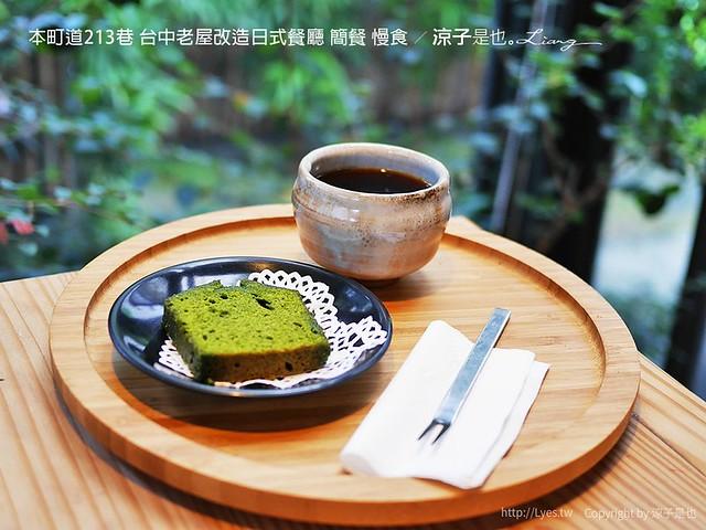 本町道213巷 台中老屋改造日式餐廳 簡餐 慢食 23