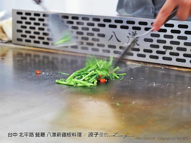 台中 北平路 餐廳 八漾新鐵板料理 9