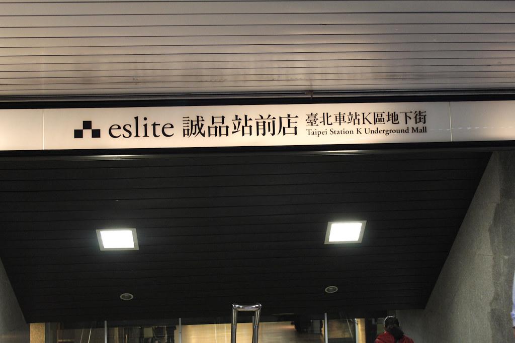 Eslite K Underground Mall Sign