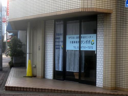 タンポポ(桜台)