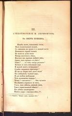 """Публикация стихотворения """"Смерть поэта"""" Лондон, 1858, кн.2. (ГЛМЗ """"Тарханы"""")"""