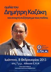 Ομιλία Δημήτρη Καζάκη