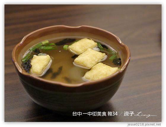 台中 一中街美食 韓34 9