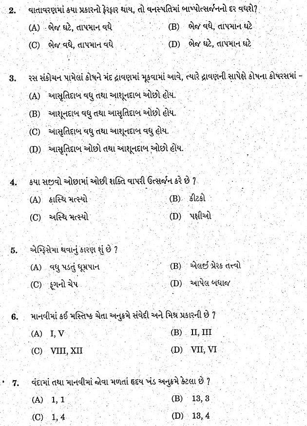 Gujarat Board Class XII Question Papers (Gujarati Medium) 2009 - Biology