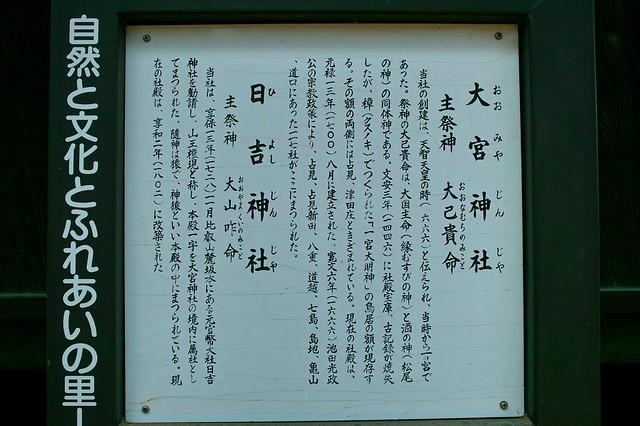 大宮神社 #4