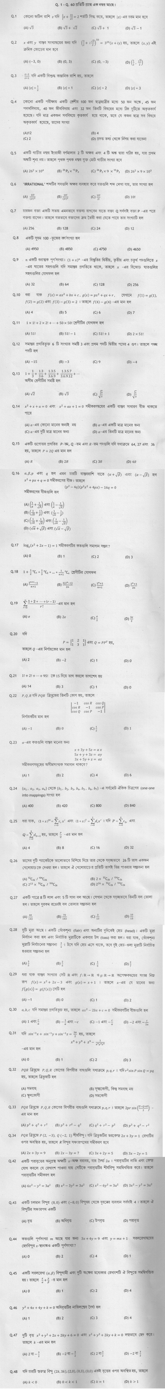 WBJEE 2012 Question Papers with Answers - Mathematics