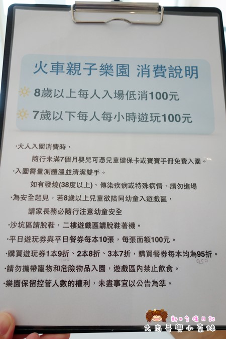 火車快飛親子餐廳 (5).JPG