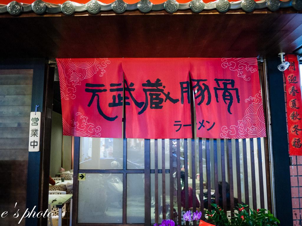 台中拉麵 元武藏豚骨拉麵 博多拉麵