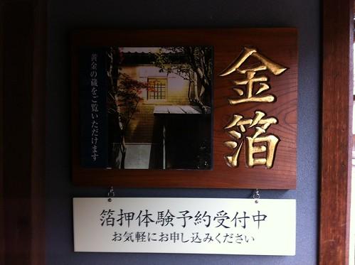 Hakuza store