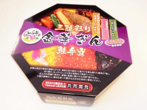 どら弁・三陸彩り 金華ぎん 鮭弁当