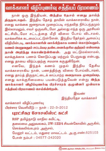 RSP Political Party Voters awareness pledgement draft in Tamil Translated and Published By-RSP Tamilnadu State Secretary Dr.A.Ravindranath Kennedy M.D(Acu).,M.Com., by Dr.A.Ravindranathkennedy M.D(Acu)