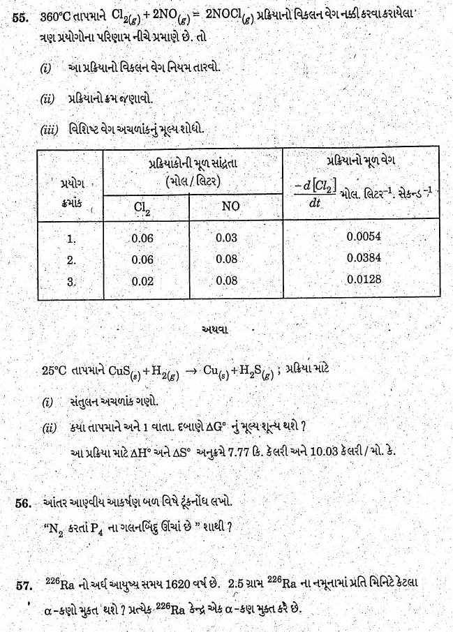 Gujarat Board Class XII Question Papers (Gujarati Medium) 2009 - Chemistry