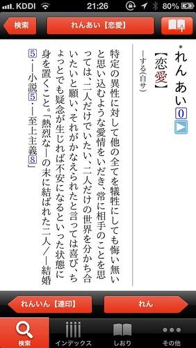 恋愛-新明解国語辞典