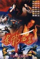 东邪西毒(1994)_诗一般的台词,画一样的风景