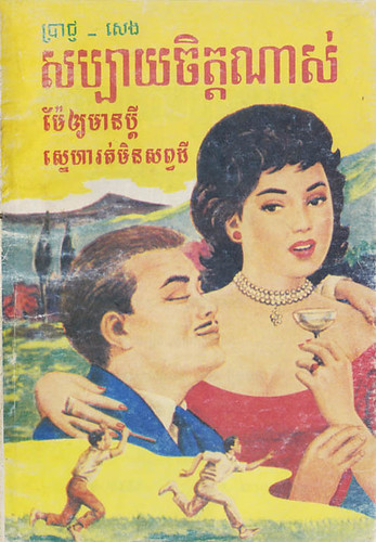Great, My Mother Finds a Husband For Me (សប្បាយចិត្តណាស់ម៉ែឲ្យមានប្តី)