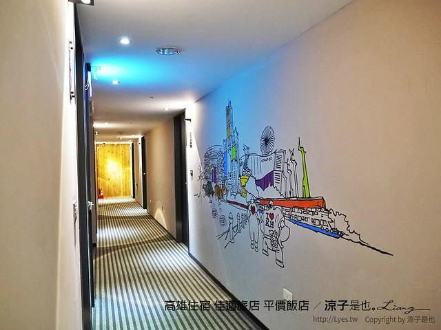 高雄住宿 佳適旅店 平價飯店 25