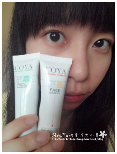 微調膚色防曬隔離乳