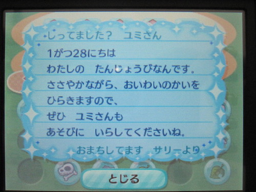 Margie's Birthday Invite