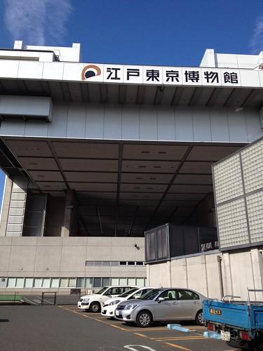 江戸東京博物館 by haruhiko_iyota