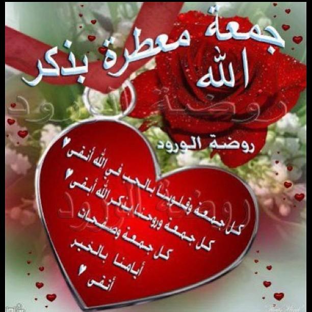 جمعة مباركة 8455534904_967c1d547