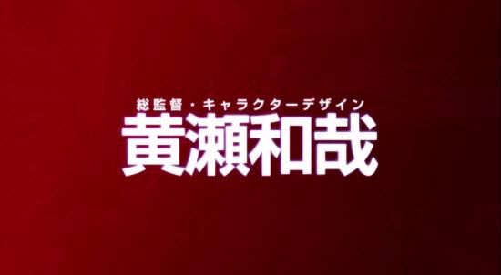 総監督・キャラクターデザイン 黄瀬和哉