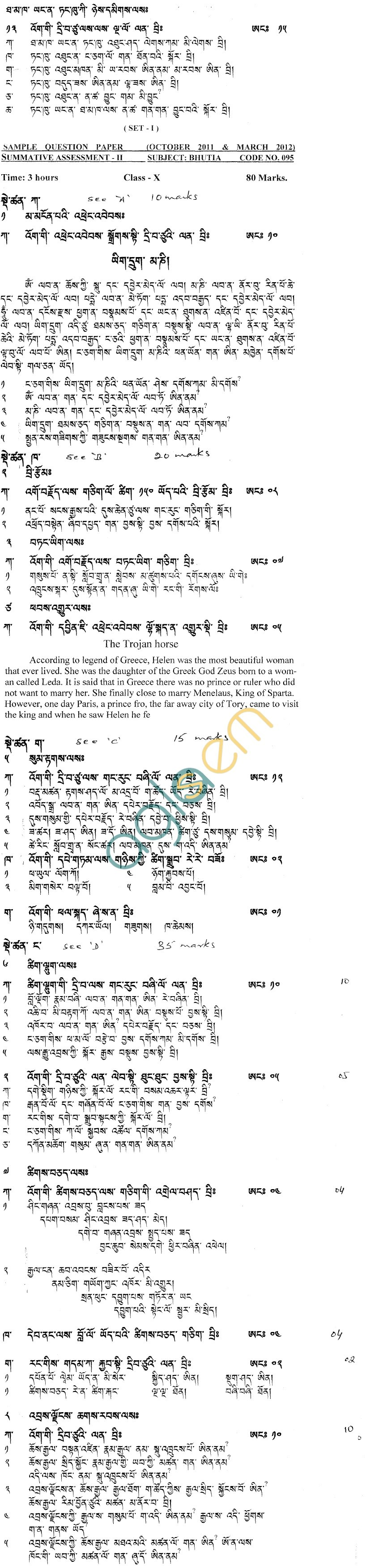 CBSE Class IX & X Sample Papers 2014 (Second Term) Bhutia
