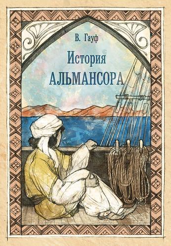 История Альмансора обложка